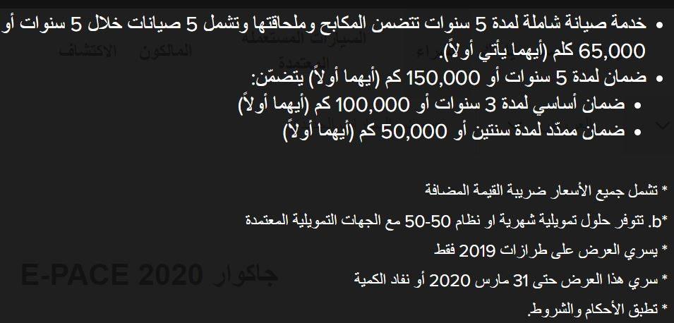 عروض جاكوار السعودية XJ 2019